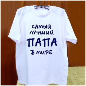 Футболка мужская с вышивкой Вашей надписи. Надписи на футболках ... d4693fad2bb24