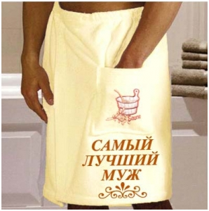 мужская юбка для сауны на 23 февраля
