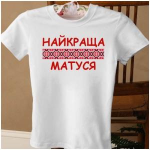 Футболка женская с Вашей надписью. Вышивка крестом на футболке ... dd71571a1ae16