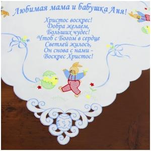 Скатерть в подарок в стихах 207