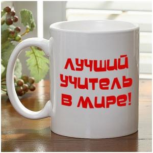 Чашка с надписью — лучший учитель в