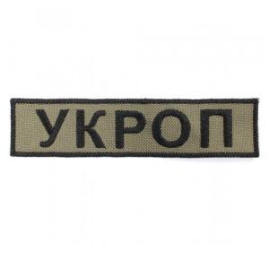 ea6b27255f72 Нашивка - УКРОП - Подарки, сувениры, пазлы, машинная вышивка ...