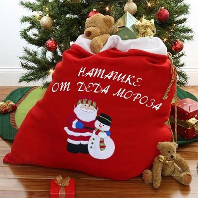 Мешок для новогоднего подарка своими руками