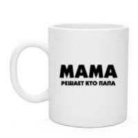 Чашка — мама решает кто папа
