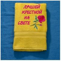 Полотенце для крестной мамы