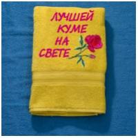 Полотенце для кумы
