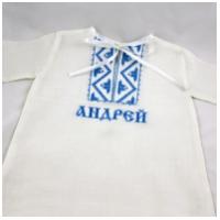 Детская именная крестильная рубашка с вышивкой