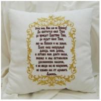 Подушка с молитвой подушка думка