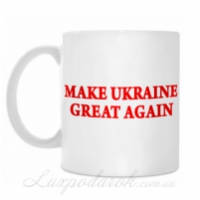 Чашка - MAKE UKRAINE GREAT AGAIN
