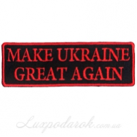 Шеврон - MAKE UKRAINE GREAT AGAIN